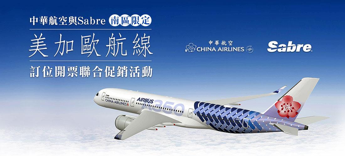 中華航空與Sabre 南區限定 - 美加歐航線訂位開票聯合促銷活動