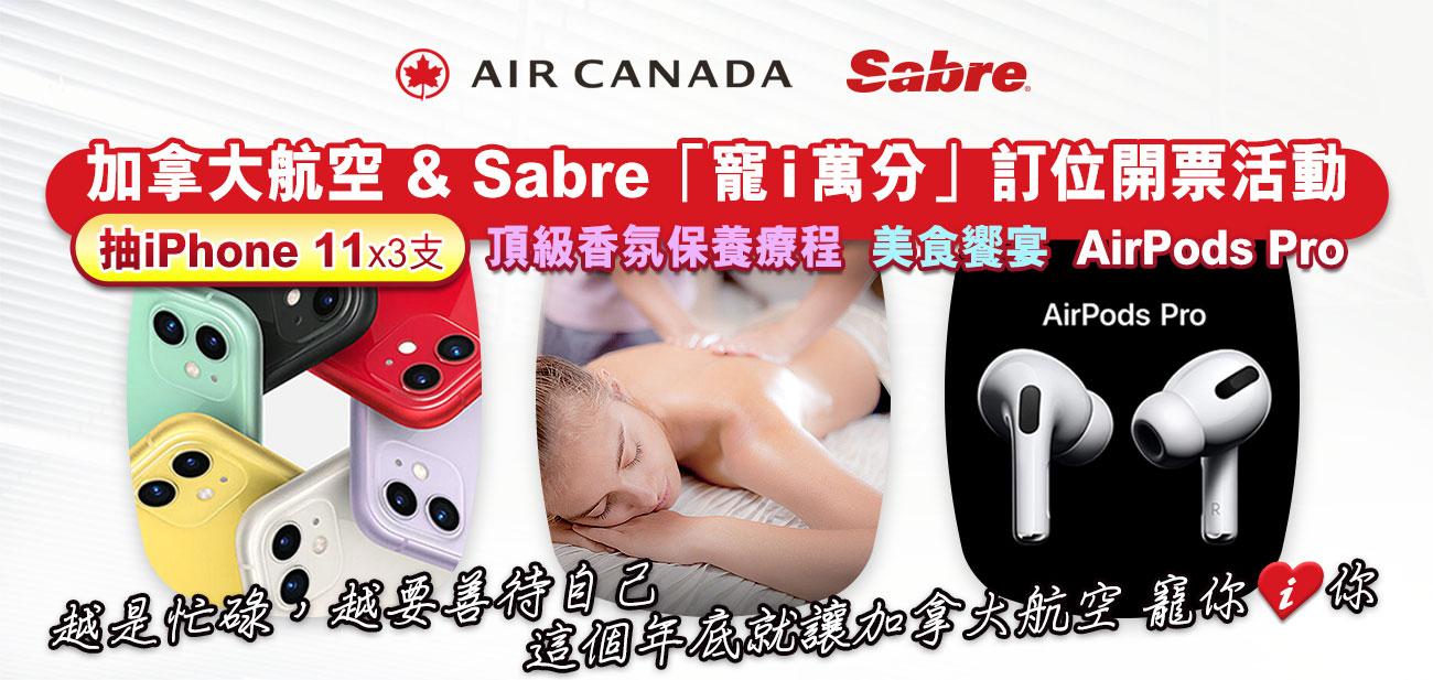 加拿大航空 & Sabre「寵i萬分」訂位開票活動