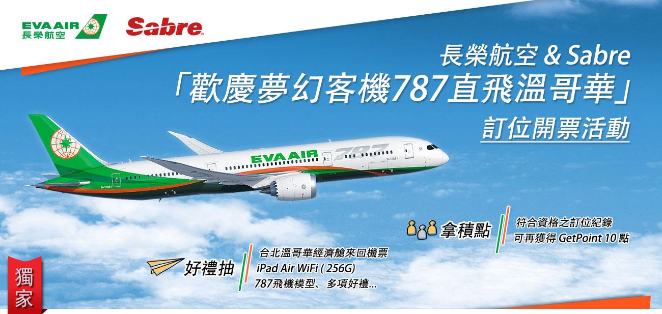 長榮航空&Sabre「歡慶夢幻客機787直飛溫哥華」訂位開票活動