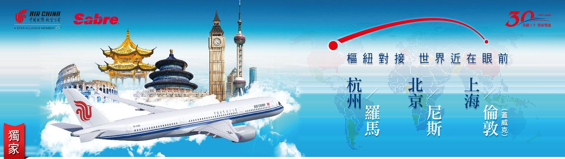 中國國際航空&Sabre 訂位開票送禮券促銷活動
