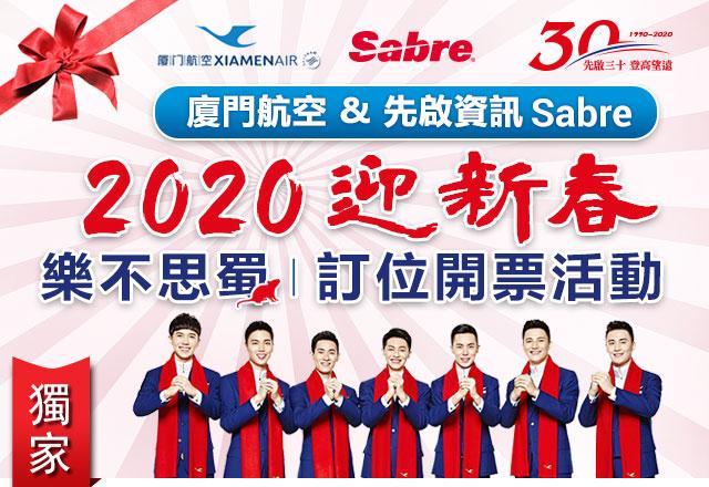 廈門航空 & 先啟資訊Sabre 2020迎新春 樂不思蜀 訂位開票活動