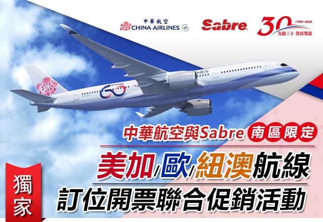 中華航空與Sabre (南區限定) 美加/歐/紐澳航線,訂位開票聯合促銷活動