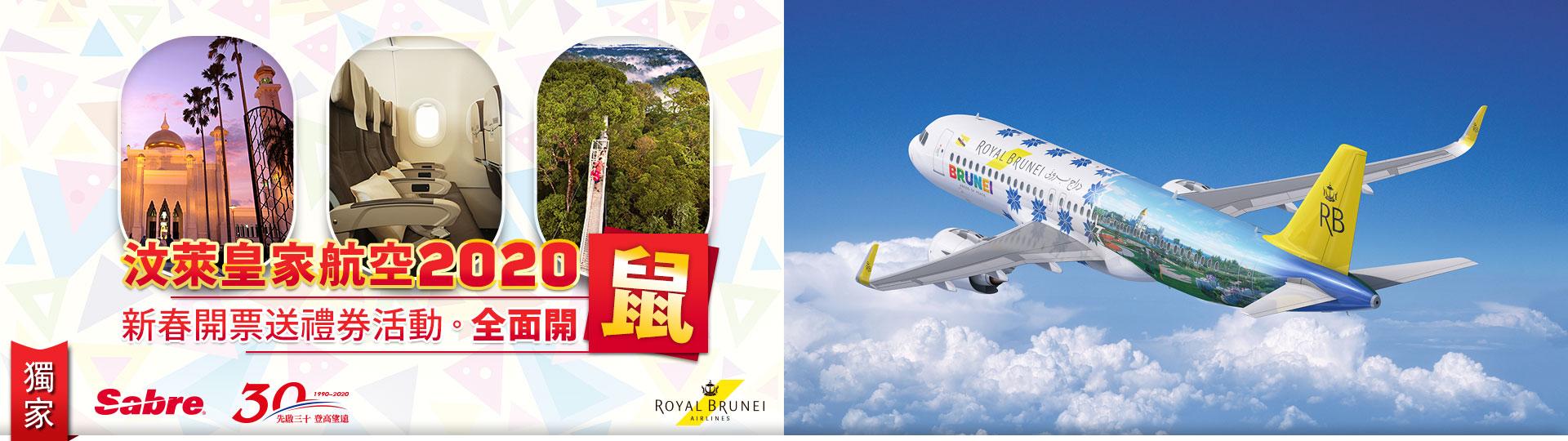 汶萊皇家航空2020 新春開票送禮券活動 全面開鼠