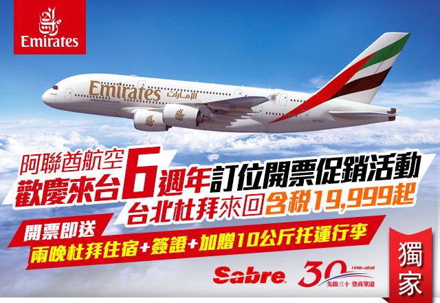阿聯酋航空 歡慶來台六週年 訂位開票促銷活動