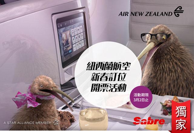 紐西蘭航空 新春訂位開票活動